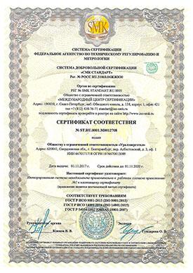 Сертификат ИСМ ISO Уралэнерготел