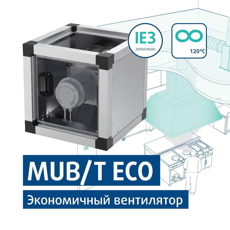Новая модель экономичного вентилятора – MUB/T ECO (Economy)