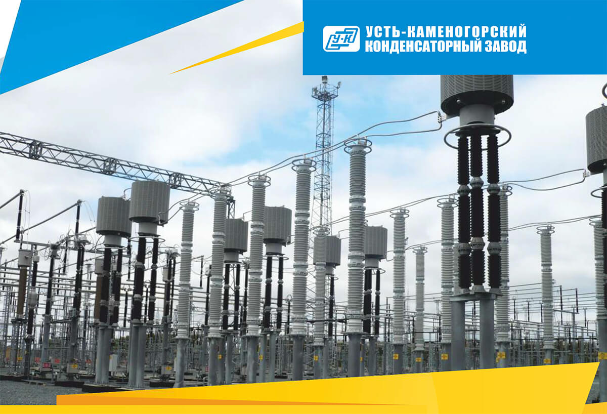 Расширение ассортимента: оборудование ВЧ-связи для ЛЭП от УККЗ