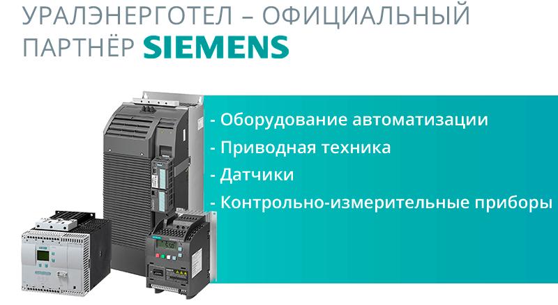Уралэнерготел - официальный партнёр Siemens