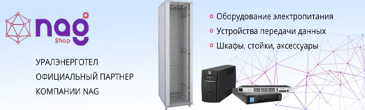 Уралэнерготел - официальный дилер производителя SNR (Nag)
