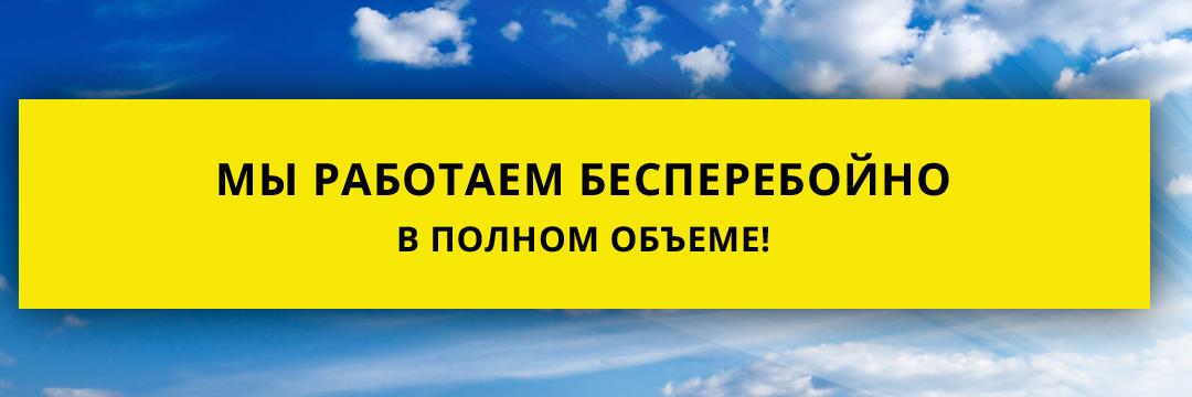 Режим работы с 30.03.2020 по 6.04.2020
