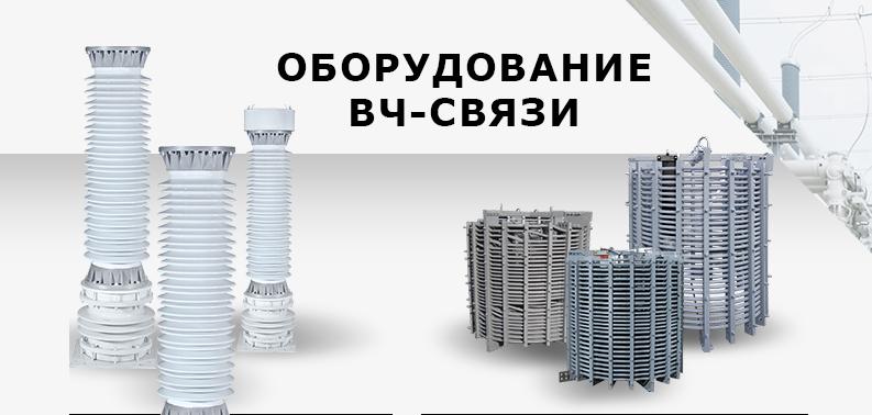 Поставка оборудования ВЛ в Уралэнерготел