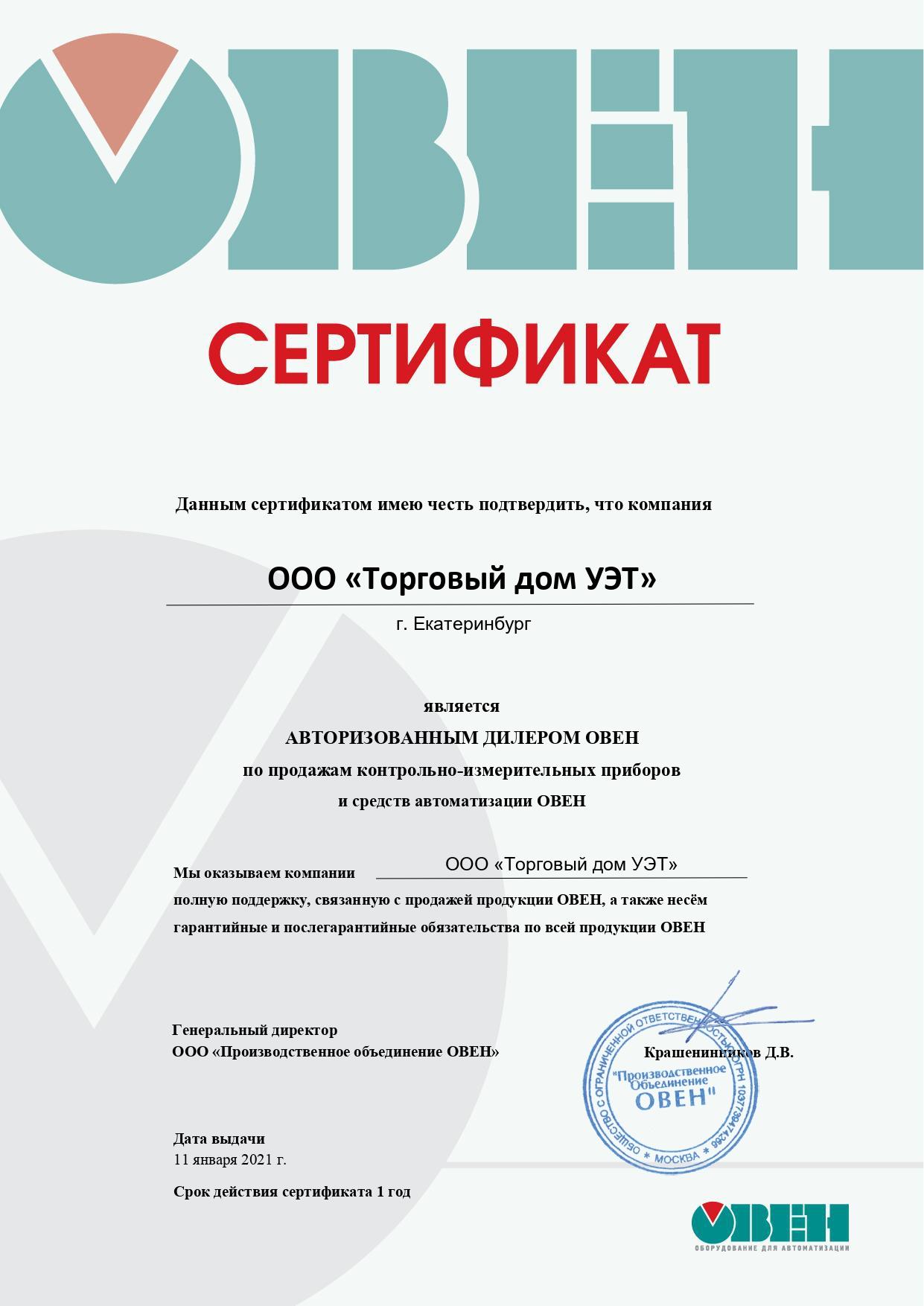 "ООО ""ТД УЭТ"" получил сертификат дилерства компании Овен на 2021г."