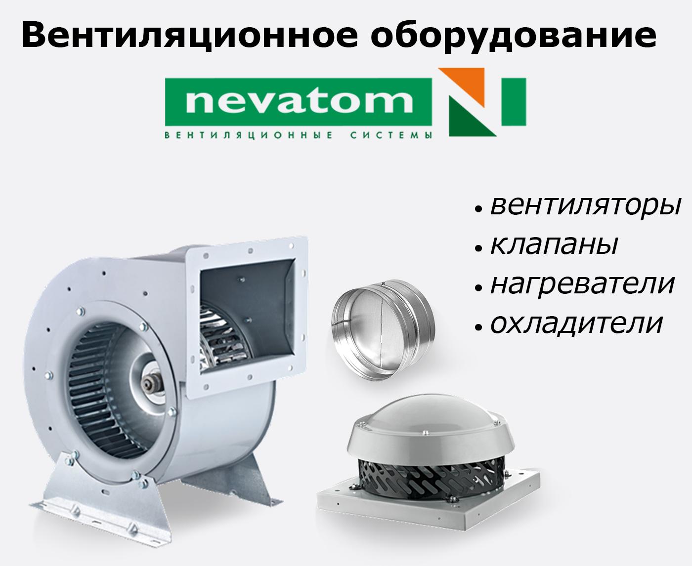 ТД УЭТ - официальный дилер компании Неватом